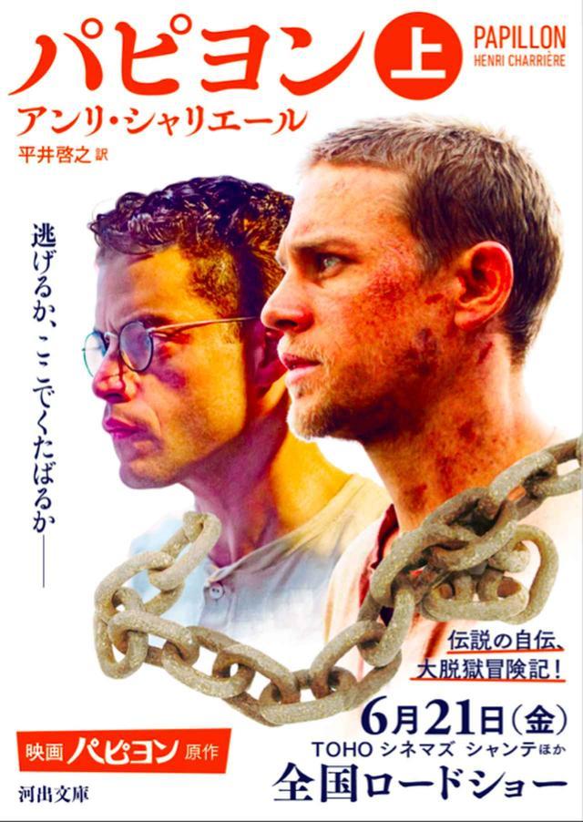 画像: S・マックイーンの誕生日にオリジナル『パピヨン』の写真も公開!チャーリー・ハナムとオスカー俳優となったラミ・マレックの脱獄映画の金字塔『パピヨン』
