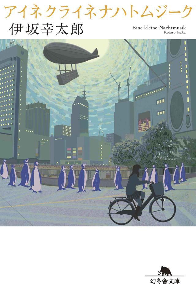 画像: 伊坂幸太郎『アイネクライネナハトムジーク』カバー (c)2019 映画「アイネクライネナハトムジーク」製作委員会