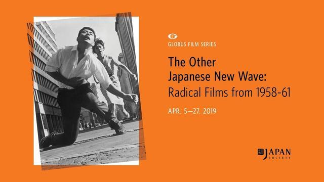 画像: The Other Japanese New Wave: Radical Films from 1958-61 youtu.be