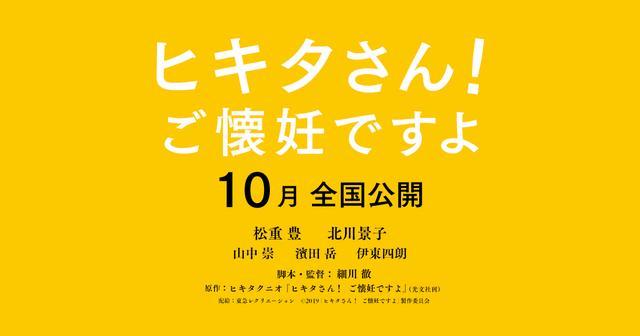 画像: 映画『ヒキタさん! ご懐妊ですよ』|10月全国公開