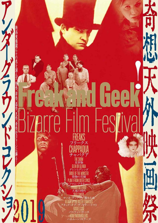 画像: 映画評論家、柳下毅一郎も激押し! 映画史にその名を刻んだ怪作、珍作、迷作、凡作、奇作がスクリーンに蘇る!