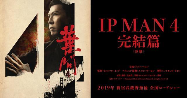 画像: 映画『IP MAN 4 完結編』公式サイト