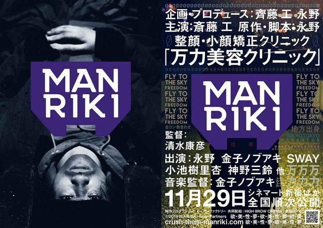 画像2: ©2019 MANRIKI Film Partners