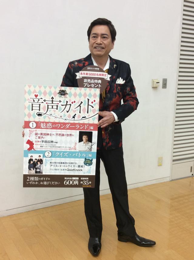画像: 『不思議の国のアリス展』 神戸展 声優の平田広明氏 photo©︎cinefil