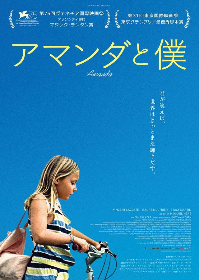 画像: 映画『アマンダと僕』公式サイト