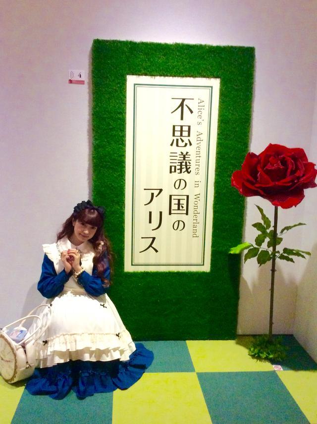 画像: 『不思議の国のアリス展』 神戸展 イメージ大使と写真撮影スポット photo©︎cinefil