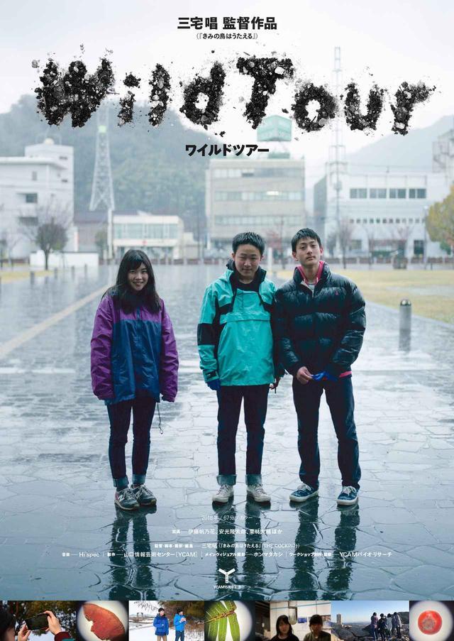 画像1: © Yamaguchi Center for Arts and Media [YCAM]