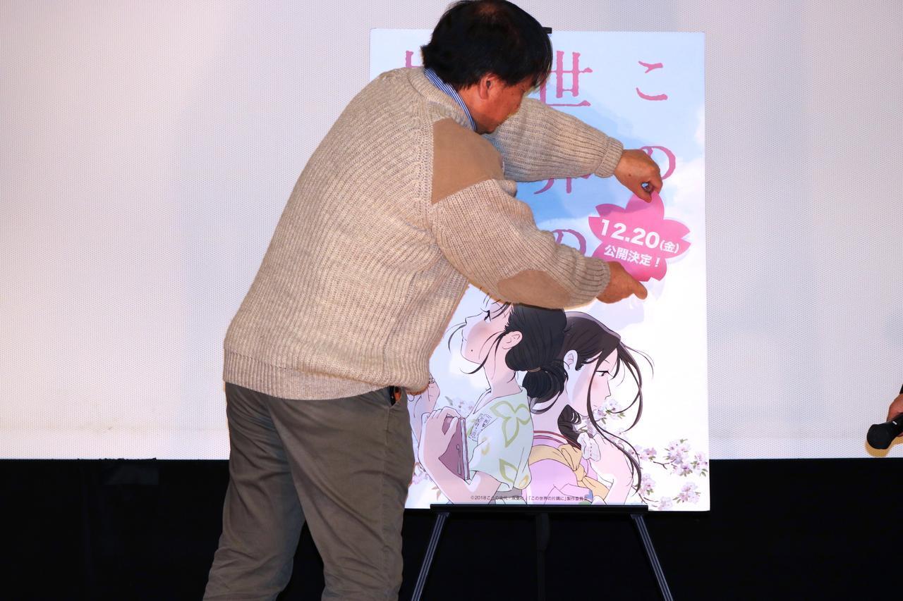 画像: 公開日を発表する片渕須直監督