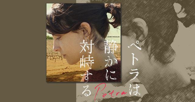 画像: 映画『ペトラは静かに対峙する』公式サイト