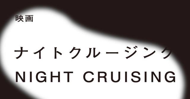 画像: ナイトクルージング NIGHT CRUISING – 生まれながらの全盲者が映画をつくるプロセスを追うドキュメンタリー映画、『ナイトクルージング』