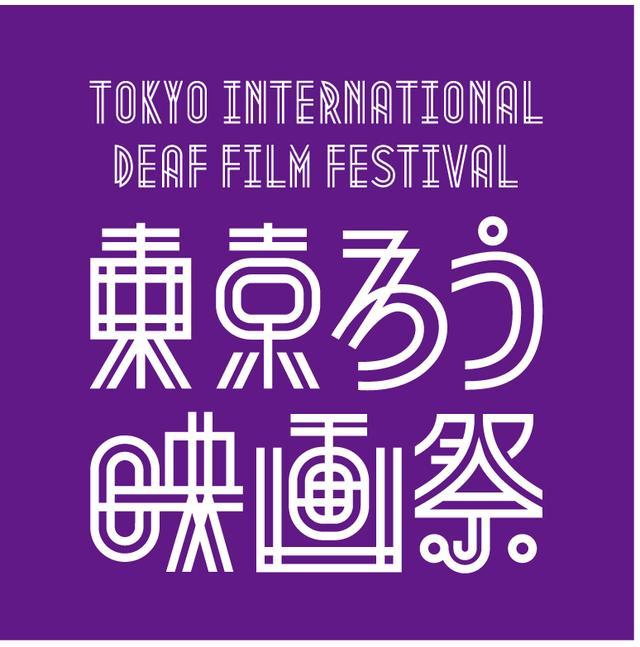 画像: 東京国際ろう映画祭