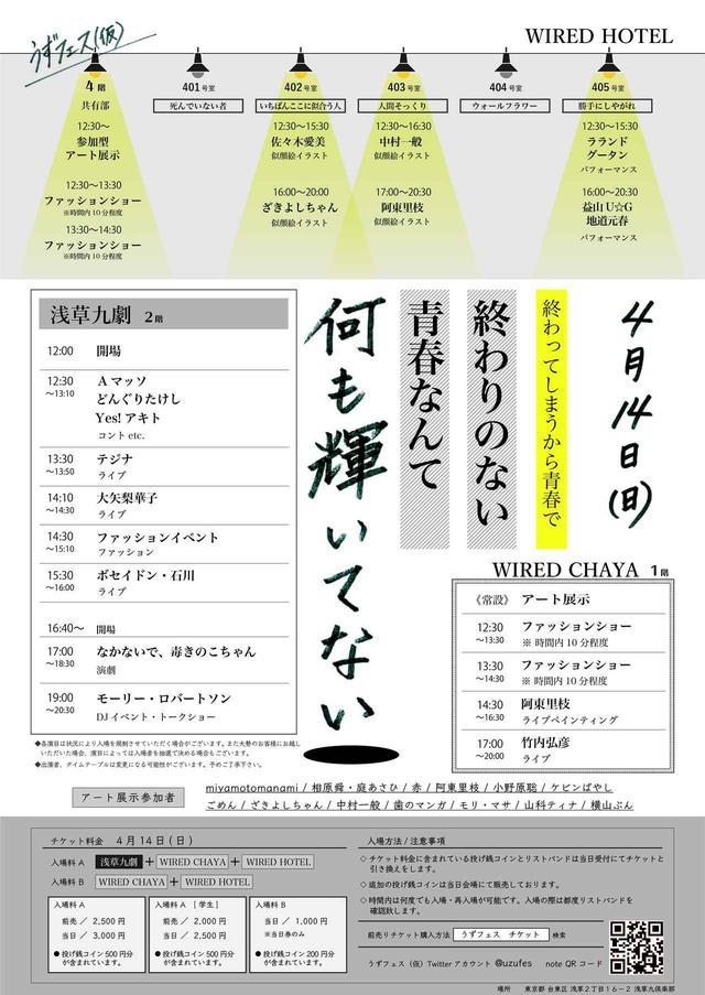 """画像3: """"令和""""の新世代を担う表現者たちが結集!演劇、コント、ライブ、DJ、アート..そして映画。新時代はここから生まれるか?!『うずフェス(仮)』開催!"""