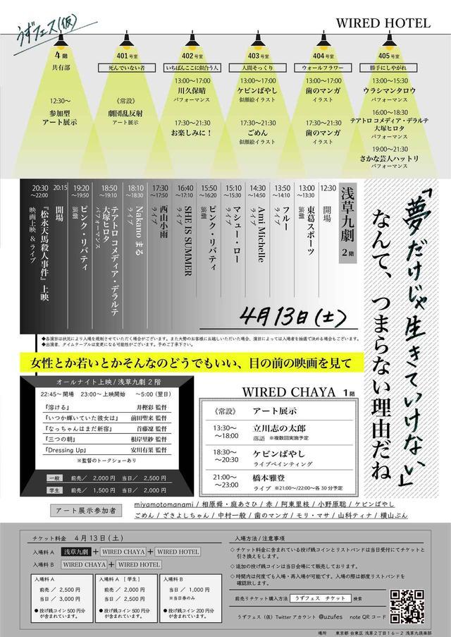 """画像2: """"令和""""の新世代を担う表現者たちが結集!演劇、コント、ライブ、DJ、アート..そして映画。新時代はここから生まれるか?!『うずフェス(仮)』開催!"""