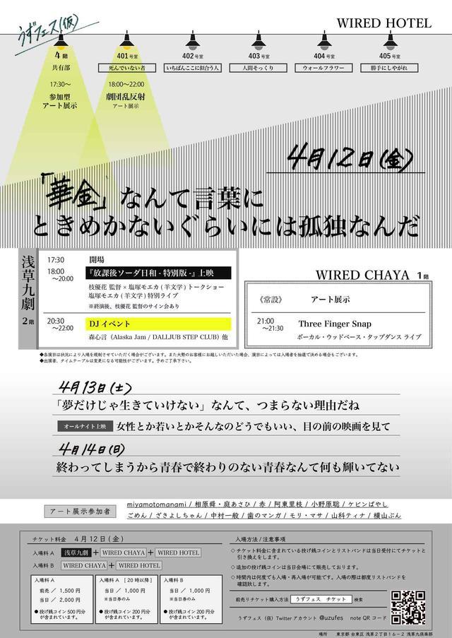 """画像1: """"令和""""の新世代を担う表現者たちが結集!演劇、コント、ライブ、DJ、アート..そして映画。新時代はここから生まれるか?!『うずフェス(仮)』開催!"""