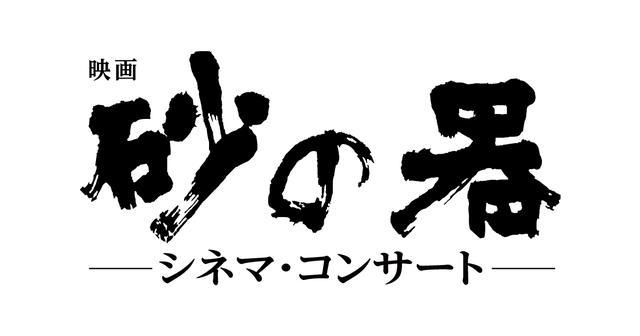 画像: 映画『砂の器』シネマ・コンサート2019   PROMAX