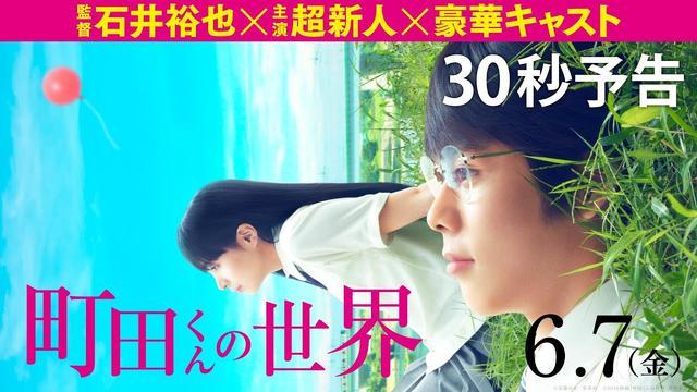 画像: 映画『町田くんの世界』30秒予告【HD】2019年6月7日(金)公開 youtu.be