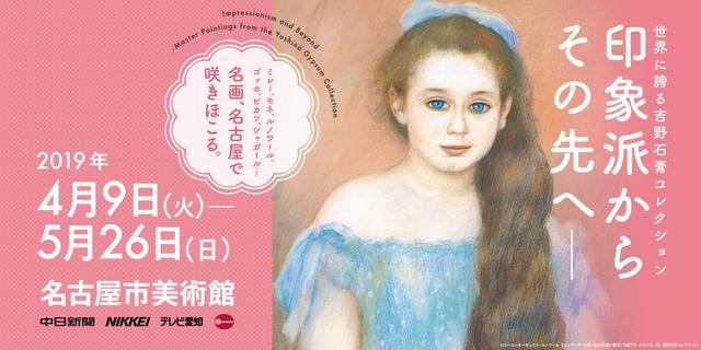 画像: 名古屋市美術館特別展 印象派からその先へ-世界に誇る吉野石膏コレクション