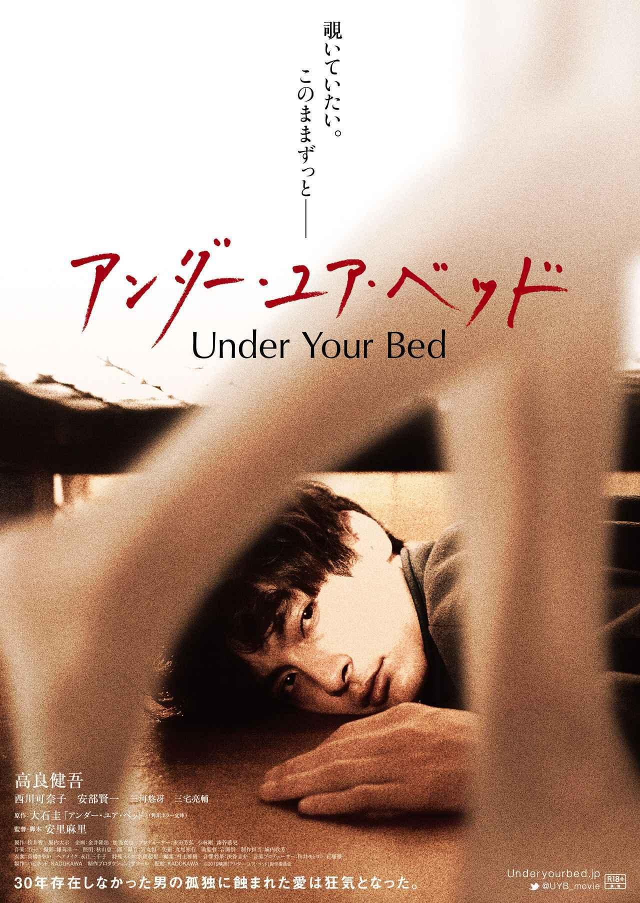 画像1: ©2019 映画「アンダー・ユア・ベッド」製作委員会