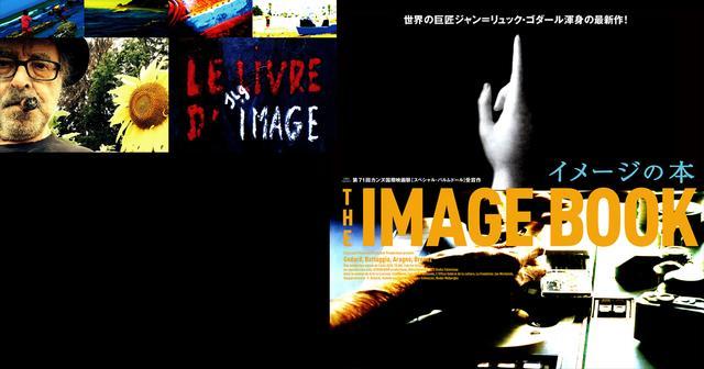 画像: 映画『イメージの本』公式サイト