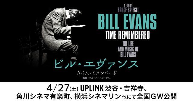 画像: 映画『ビル・エヴァンス タイム・リメンバード』公式サイト|4/27(土)全国ロードショー