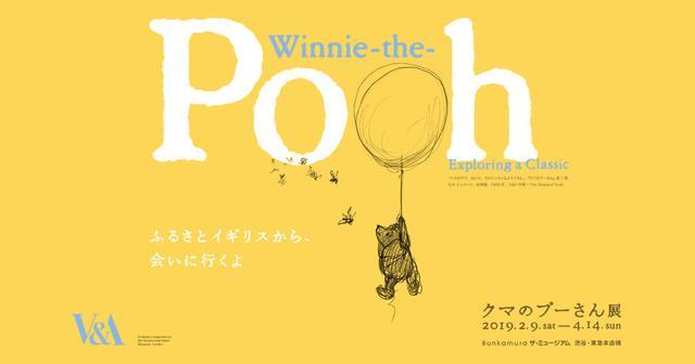 画像: 【公式】クマのプーさん展