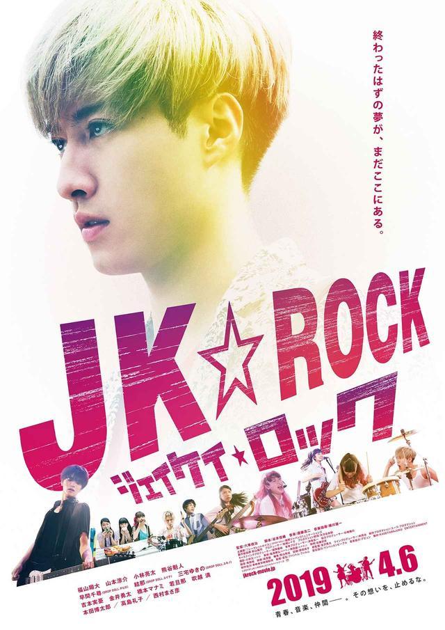 画像: ©2019「JK☆ROCK」ビジネスパートナーズ