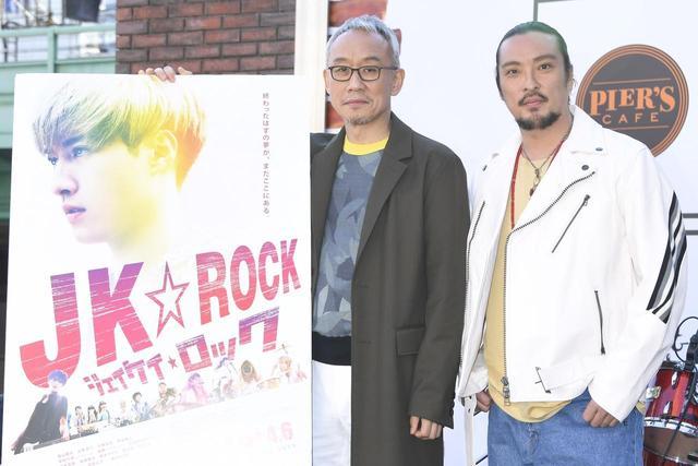 画像: 左より西村まさ彦さん、若旦那さん ©2019「JK☆ROCK」ビジネスパートナーズ