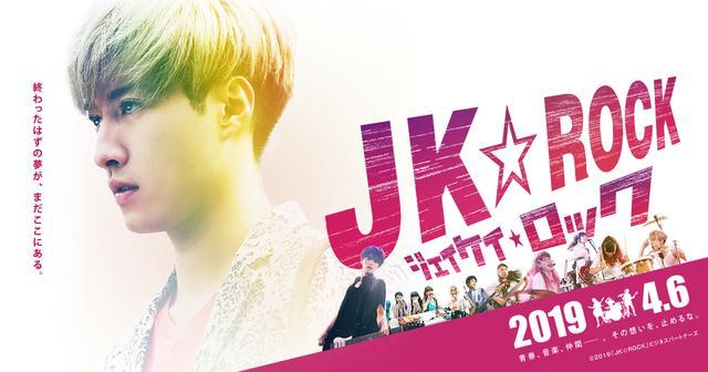 画像: 映画『JK☆ROCK』公式サイト | 2019.4.6(土)新宿バルト9他 全国ロードショー