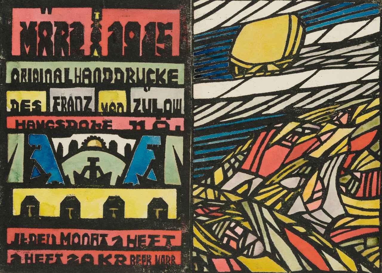 画像: フランツ・フォン・ツューロウ 《月刊帳》 1915年3月版 1915年  京都国立近代美術館所蔵
