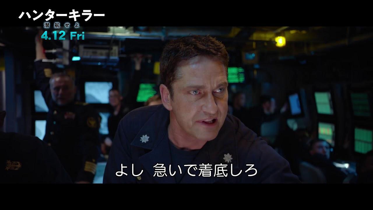 画像: 米海軍全面協力-徹底したリアリティ!『ハンターキラー 潜航せよ』特別映像 youtu.be