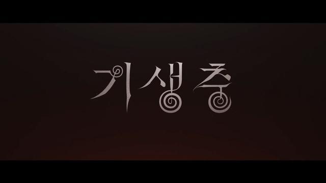 画像: 영화 '기생충 (PARASITE, 2019)' 1차 예고편 youtu.be