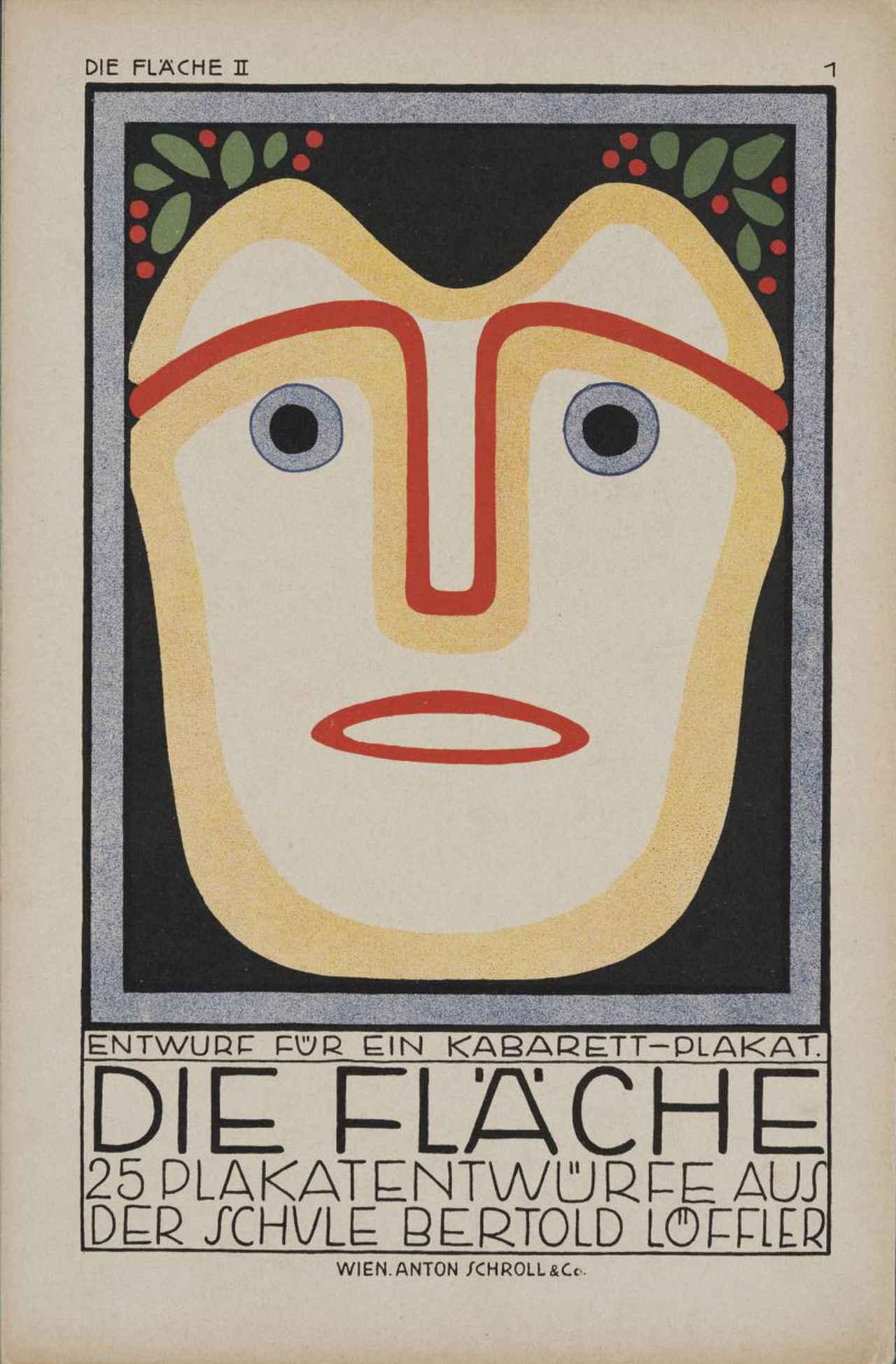 画像: ベルトルト・レフラー(編)『ディ・フレッヒェ(平面)-装飾デザイン集 第Ⅱ巻』1910/11年 京都国立近代美術館所蔵