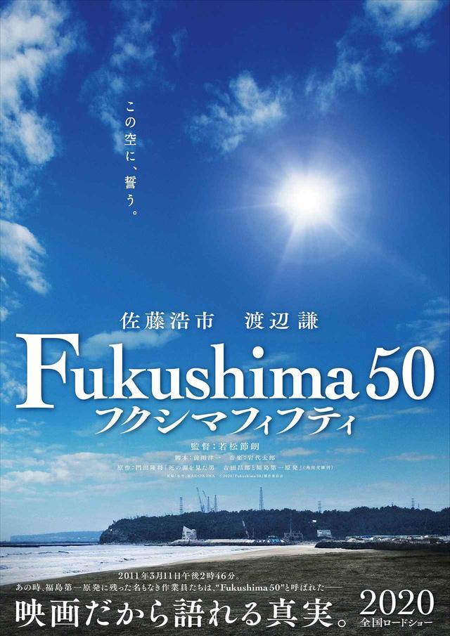 画像1: © 2020『Fukushima 50』製作委員会