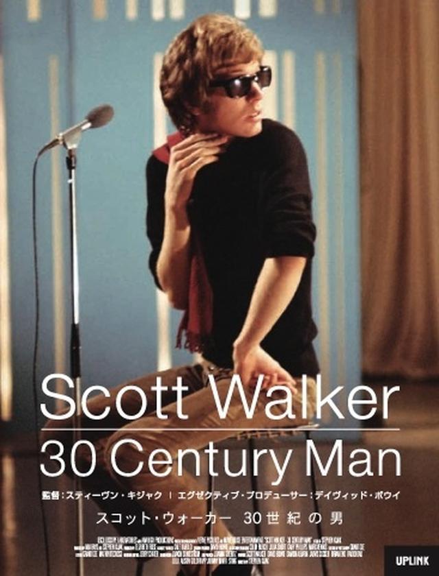 画像: スコット・ウォーカーを追悼!1週間限定上映-D・ボウイがエグゼクティブ・プロデューサーを務めた『スコット・ウォーカー 30世紀の男』