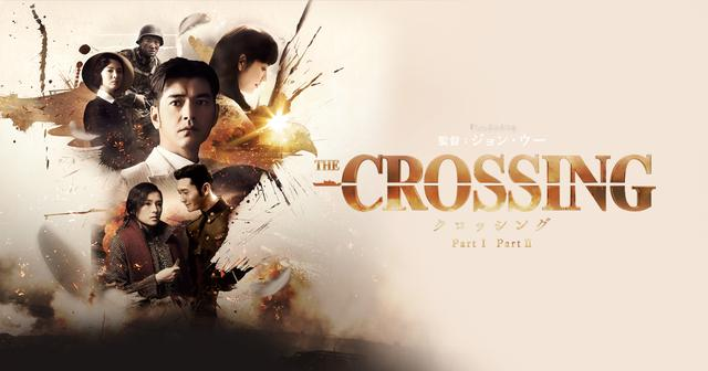画像: 映画『The Crossing -ザ・クロッシング- Part1, 2』オフィシャルサイト