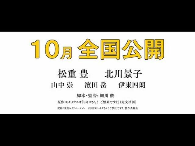 画像: 映画『ヒキタさん! ご懐妊ですよ』特報【10月全国公開】 youtu.be