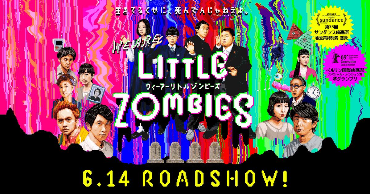 画像: 映画『WE ARE LITTLE ZOMBIES』 | 2019年6月14日全国ロードショー