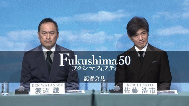画像: 映画『Fukushima 50』(フクシマフィフティ)クランクアップ記者会見/Fukushima 50: Press Conference youtu.be