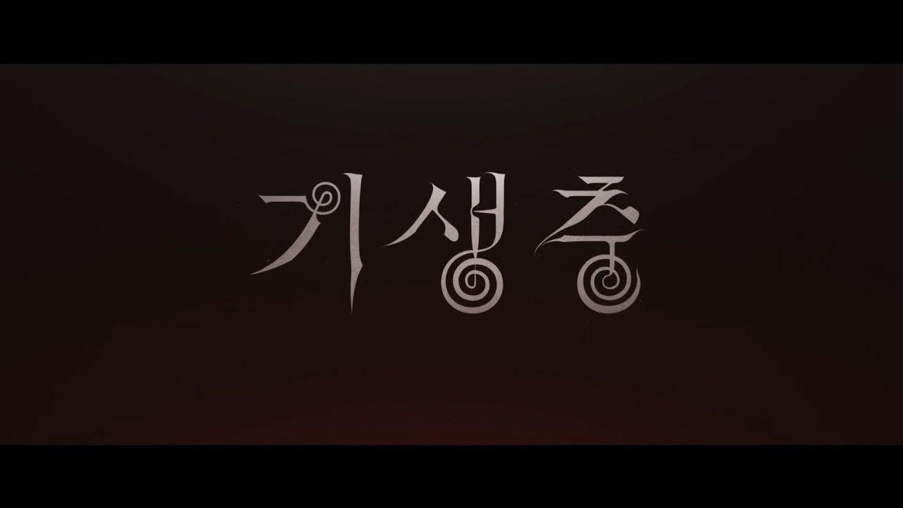 画像: 映画「寄生虫(PARASITE、2019)」1次予告編 youtu.be
