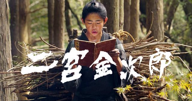 画像: 映画『二宮金次郎』
