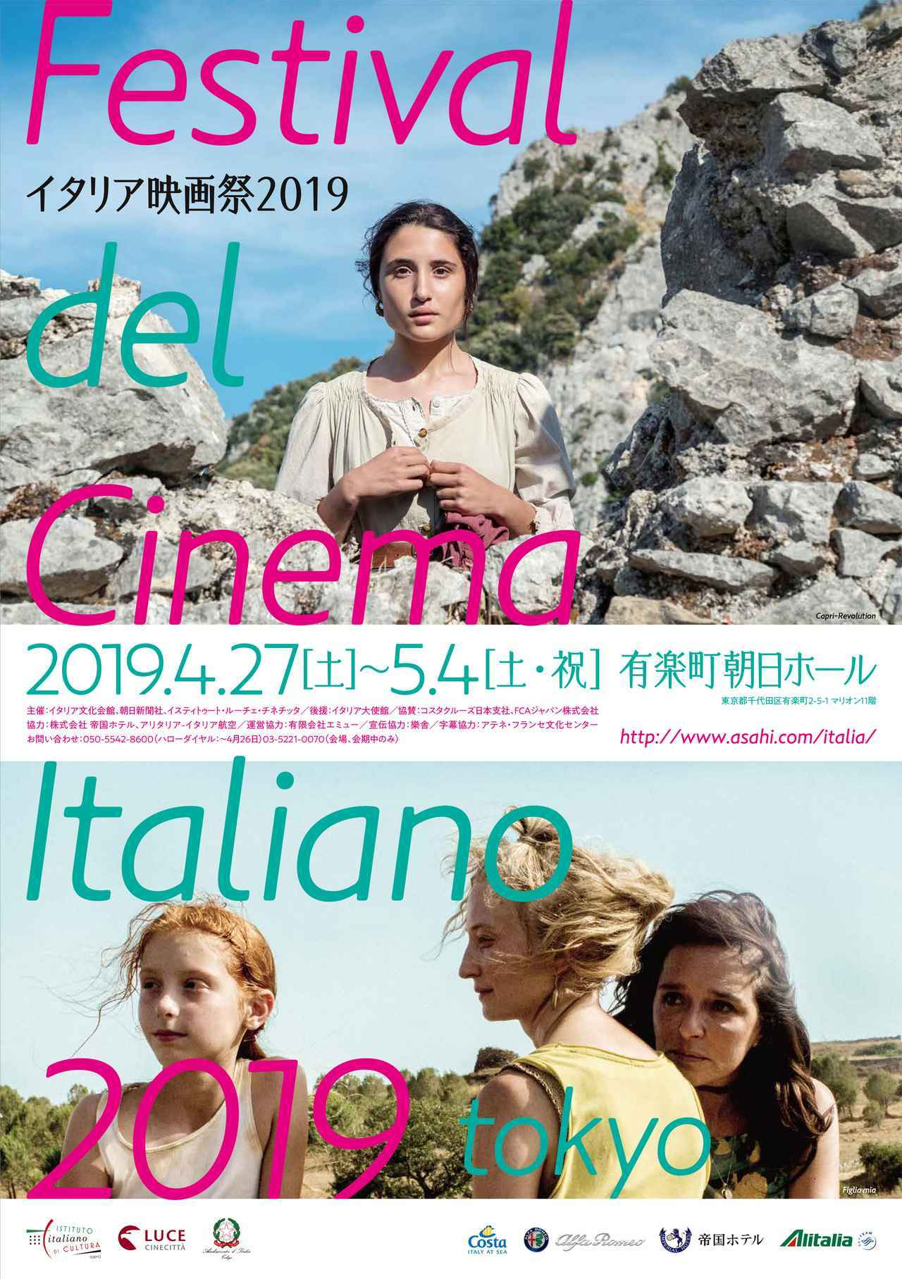 画像: GWの映画ファンにとって恒例イベント「イタリア映画祭」-2019年はマルコ・トゥッリオ・ジョルダーナ、ロベルト・アンドーなど監督&キャスト総勢11 名が来日!