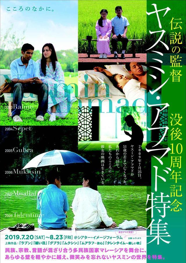 画像1: 民族、宗教、言語が混ざり合う多民族国家マレーシアが生んだ伝説の映画監督 ヤスミン・アフマド-没後 10 周年記念特集上映が開催!