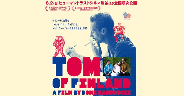 画像: 映画『トム・オブ・フィンランド』公式サイト