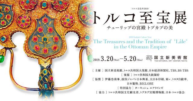 画像: トルコ至宝展 トルコ文化年2019|2019.3.20(水)〜5.20(月)国立新美術館
