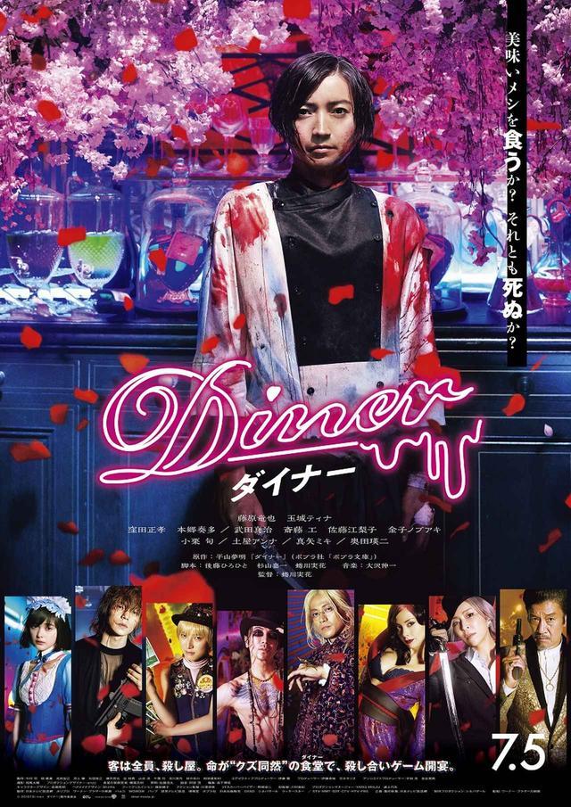 画像1: (C)2019「Diner ダイナー」製作委員会