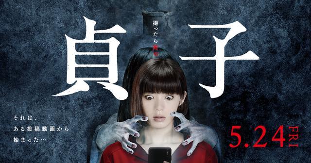 画像: 映画『貞子』|5.24[FRI]公開