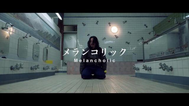 画像: 映画「メランコリック」公式ホームページ / 東京国際映画祭スプラッシュ部門監督賞受賞作品