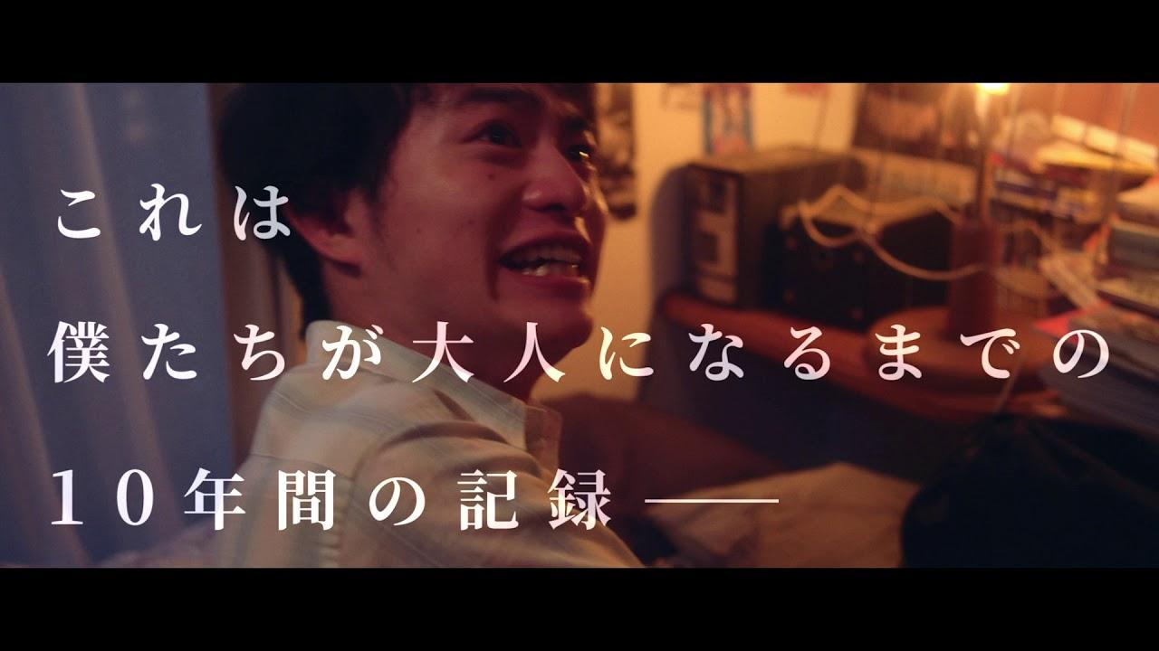 画像: 映画「青の帰り道」特報/2018年12月7日(金)全国ロードショー youtu.be