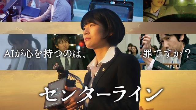 画像: 映画『センターライン』予告編 youtu.be