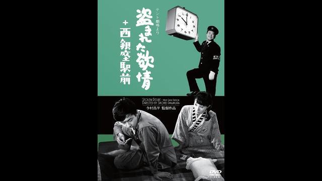 画像: 今村昌平監督 「テント劇場」より 盗まれた欲情+西銀座駅前(2in1) 新装DVD予告編 youtu.be